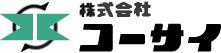 株式会社コーサイ